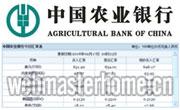 农业银行外汇牌价